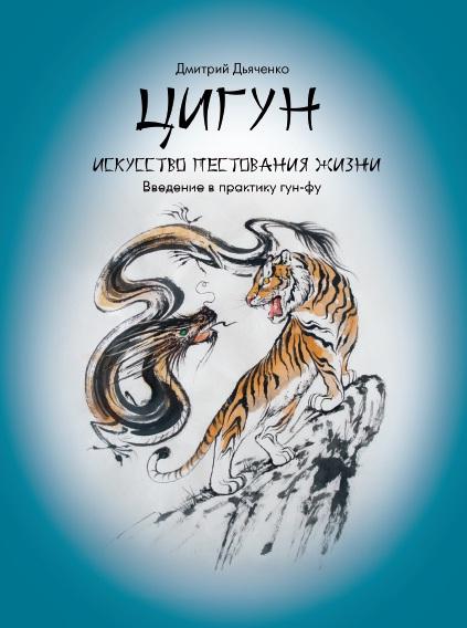 Дмитрий Дьяченко. Цигун