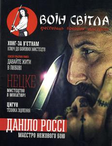 цигун Дмитрий Дьяченко