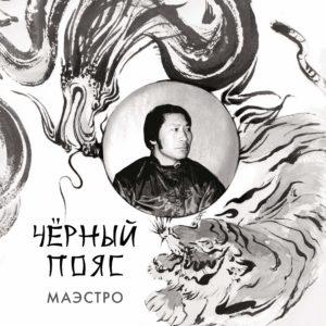 Чёрный пояс Маэстро. Есен Исмаилов.