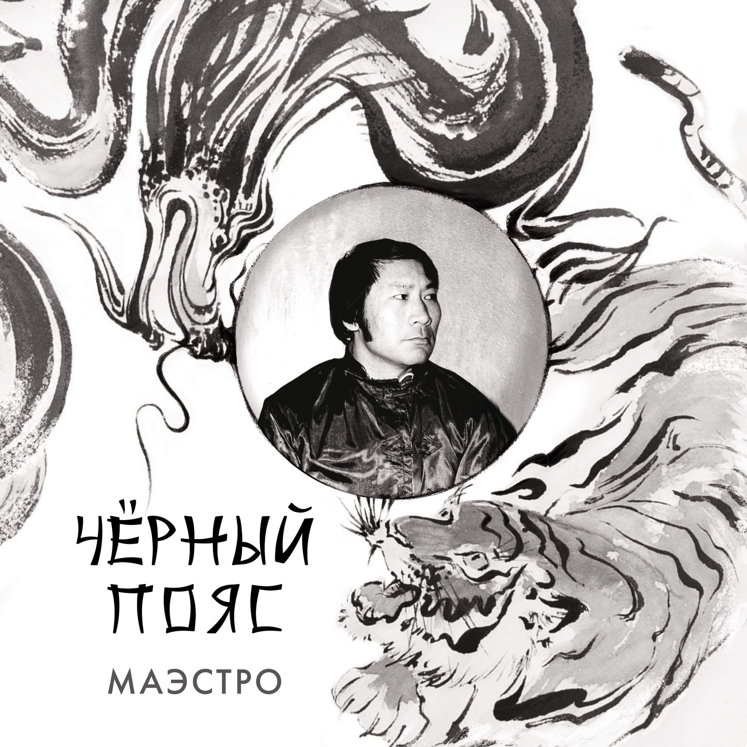 Чёрный пояс Маэстро. Исмаилов Есен Жумазович.